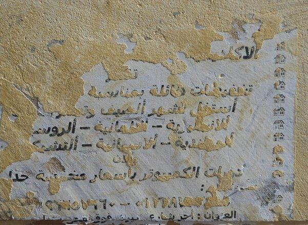 Hurghada14.jpg